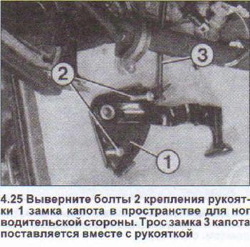 замки тросика капота на audi 80 как выглядят фото