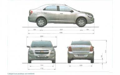 Технические характеристики Chevrolet Cobalt 2 (T250)