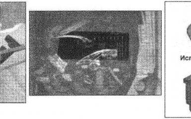 Предохранители Citroen C4 1