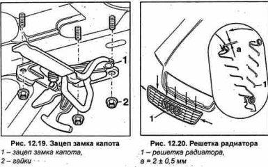 Замена решетки радиатора и зацепа замка капота Audi A6 C5