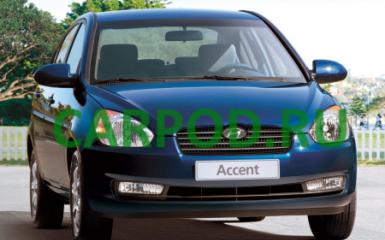 Предохранители и реле Hyundai Accent 3, 2006 - 2007