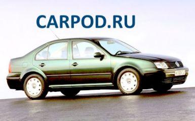 Предохранители Volkswagen Bora (Jetta 4), 1998 - 2005