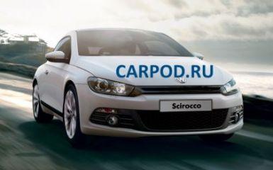 Предохранители Volkswagen Scirocco (Mk3), 2008 - 2015